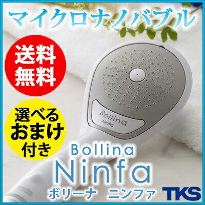 シャワーヘッド【ボリーナニンファホワイト仕様TK-7100】