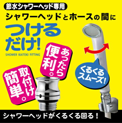 シャワーヘッド【マイクロナノバブルシャワーヘッドボリーナTK-7003+シャワーカイテキフィッティングTK-2010お買い得カイテキセット】