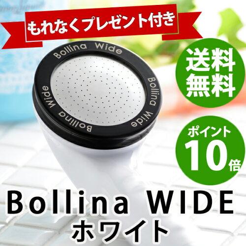 マイクロバブルシャワーヘッド ボリーナワイドホワイトTK-7007 大き目ヘッド BollinaWide 美肌 美...