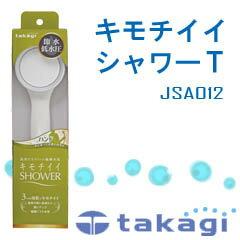 キモチイイシャワーTタカギハンド節水・低水圧タイプ[JSA012]