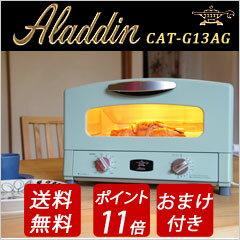 アラジン オーブントースター グラファイトグリル&トースター グリーンCAT-G13AG おし…
