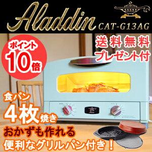アラジン オーブン トースター トートバックプレゼント グラファイト グリーン ガッテン