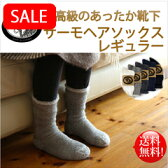 【あす楽・送料無料】冷えにくい裏起毛あったか靴下 サーモヘアソックス レギュラー 靴下 冷え性