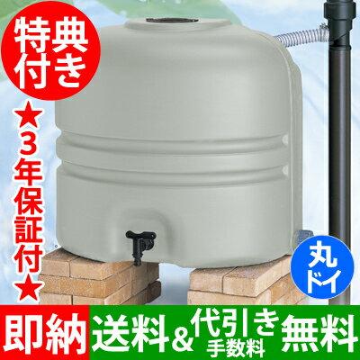 雨水タンク【コダマ樹脂ホームダム110L(グレー・丸ドイ)】雨水貯留タンク雨水貯留槽家庭用雨水タンクホームダム
