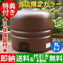雨水タンク 【コダマ樹脂 ホームダム110L(ブラウン・丸ド