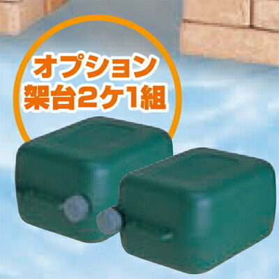 【送料無料!】コダマ樹脂ホームダムミニ110リットル(専用架台つき)