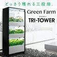 水耕栽培キット【Green Farm TRI-TOWER(グリーンファーム トライタワー) 】おしゃれな三段畑 インテリア ※送料無料※