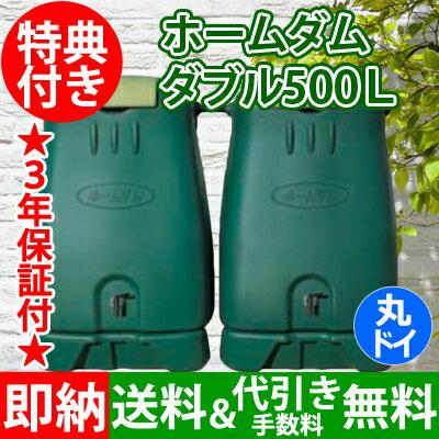 【送料無料!】コダマ樹脂ホームダムダブル500リットル