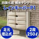 四国化成 雨水タンク「レインキーパーP1型(容量250L・埋込式)