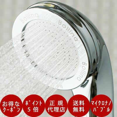 2000円OFFクーポン&本日18時より5倍 シャワーヘッドボリーナワイドプラスシルバーTK-7008-SLマイクロバブルシャ
