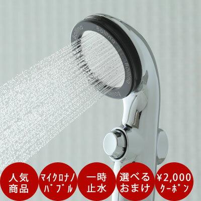 2,000円OFFクーポンあり シャワーヘッドマイクロナノバブルボリーナリザイアTK-7150-SLウルトラファインバブル節水