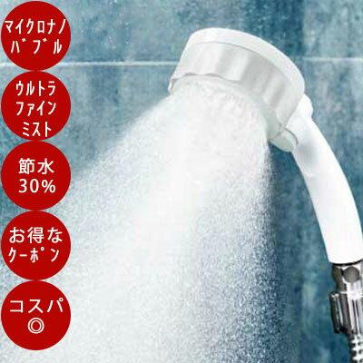 15%OFFクーポン  正規販売店 シャワーヘッドバブリーミスティミストップリッチシャワーホワイトSH219-2T水生活製作所