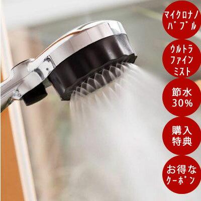 2,000円クーポン&購入特典あり  正規販売店  シャワーヘッド  獲得(週間)  日本製 シャワーヘッドミストップリッチシ