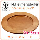 ヘルメンズドルファ ウッドプレー ト (24.5cm) [品番:HD2...