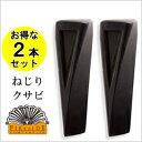 【クサビランキング1位獲得】【お得な2本セット】ファイヤーサ...