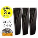 【クサビランキング1位獲得】【お得な3本セット】ファイヤーサ...