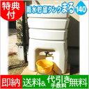 高品質コンパクト雨水タンク「まる140L」