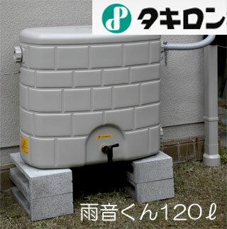 【送料無料!】タキロン雨音くん120(架台なし)