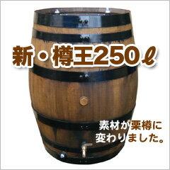 ウイスキー樽雨水タンク(雨水貯留槽)『新・樽王250L