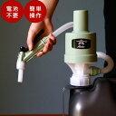 アラジンストーブ 灯油ポンプ [品番:BFPKP] ポリカンポンプ 給油ポンプ おしゃれ アラジン石油ストーブ 電池不要