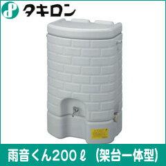 タキロン雨水貯留タンク「雨音くん200L」