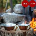 ファイヤーサイド コッパーシェラカップ 300 品番90005 おしゃれ キャンプ アウトドア 直火対応 カッパー 銅 マグカップ グランピング ロースタイル キャンプ用品 コーヒー 焚火