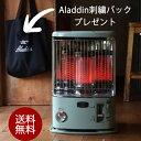 【北海道送料無料】アラジンストーブ タイマー付き 石油ストーブ 反射式...