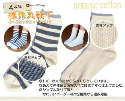 冷えとり靴下【FUKUPO】基本4枚セット(シルク&コットン)