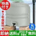 雨水タンク 【コダマ樹脂 ホームダム110L(グレー・丸ドイ