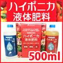 ハイポニカ 【ハイポニカ液体肥料 500mlセット(A液・B液/各500ml)】