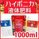 ハイポニカ 【ハイポニカ液体肥料 1000ml(1L)セット(A液・B液/各1000ml)】