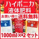 ハイポニカ 【ハイポニカ液体肥料 1000ml(1L)セット(A液・B液/各1000ml)×2…