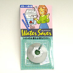 【なんと1ヶ月でモトがとれちゃう!】トイレ節水グッズ「セイエイウォーターセーバー」