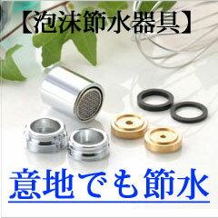 【節水コマ・泡沫節水器具】意地でも節水---節水効果30〜50%!---