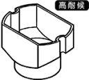 積水ハウス-エスロンMY60H用丸ドイ変換アダプター(2個セット)[ティンバーブラウン]
