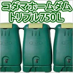 【送料無料!】コダマ樹脂ホームダムトリプル750リットル