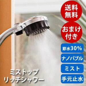 シャワーヘッド マイクロバブル