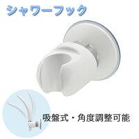 吸盤式シャワーフックホワイト角度調節お風呂に簡単取付(補助板付ほとんどの壁面に対応)シャワーホルダ—