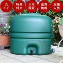雨水タンク 【コダマ樹脂 ホームダム110L(グリーン・丸ド...