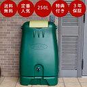 雨水タンク 【コダマ樹脂 ホームダム250L(グリーン・丸ド
