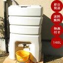 【蛇口コックもう1つプレゼント!】雨水タンク 家庭用 高品質...
