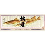 【購入プレゼント】拙者の投げ釣り鱚ステッカー5×14
