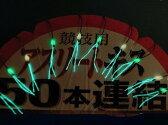 拙者競技モデル50本連結仕掛夜光2色塗り2色夜光ラメ糸付き
