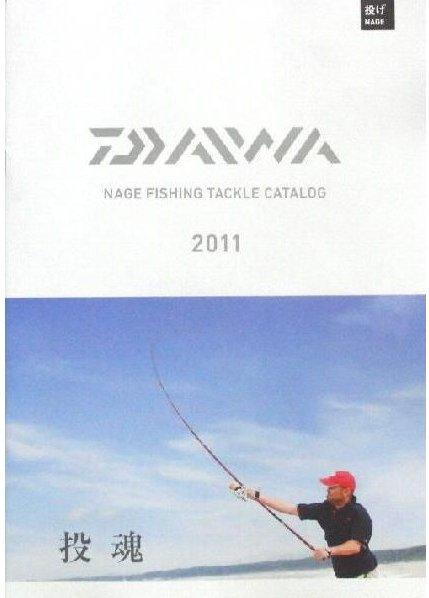 ダイワ2011投げ釣りカタログ