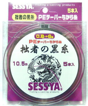 拙者の黒糸 PEテーパーちから糸 5本入り 10.5mショートタイプ