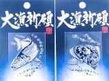 (最終処分超特価)ササメ 大漁祈願 蒔絵シール