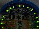 拙者競技モデル50本連結仕掛 ケイムララメ糸 グリーン夜光塗 byササメ キステック