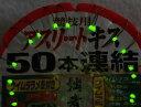 拙者競技モデル50本連結仕掛 ケイムラ鈎 ケイムララメ糸 グリーン夜光塗 byササメ アスリートキス