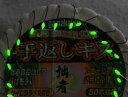 拙者競技モデル50本連結仕掛 ケイムララメ糸 グリーン夜光塗り byがまかつ 手返しキス