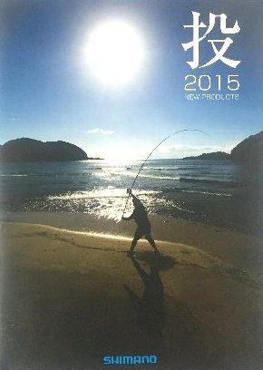 シマノ2015投げ釣りカタログ
